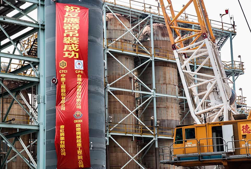大林煉油反應爐吊裝_8020